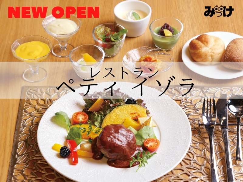 【8月OPEN】レストラン ペティ イゾラ(徳島市大原町)山の上にリゾートレストラン現る!今後の展開も楽しみ