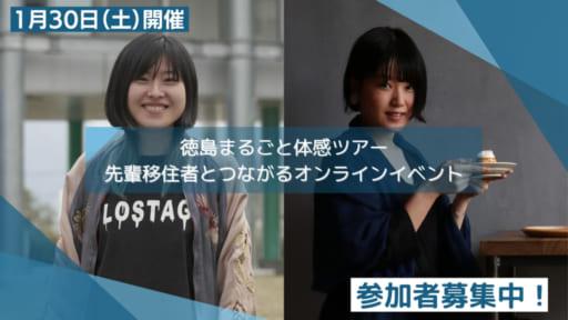 《1月30日(土)開催》徳島まるごと体感ツアー/先輩移住者とつながるオンラインイベント参加者募集