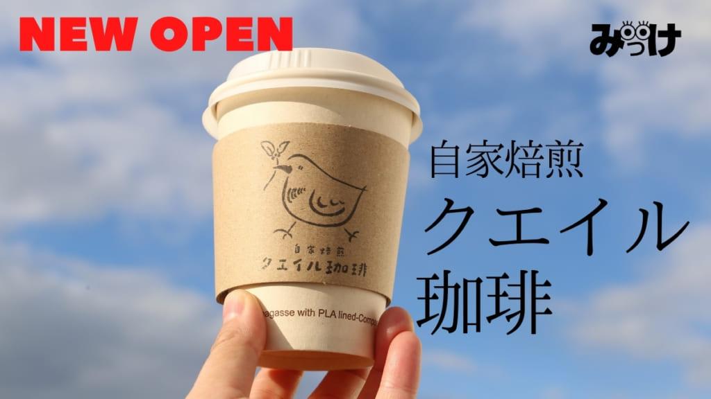 【11月OPEN】クエイル珈琲(名西郡石井町)いろんなことがあるけれど、1杯のコーヒーが心を晴れやかにしてくれる