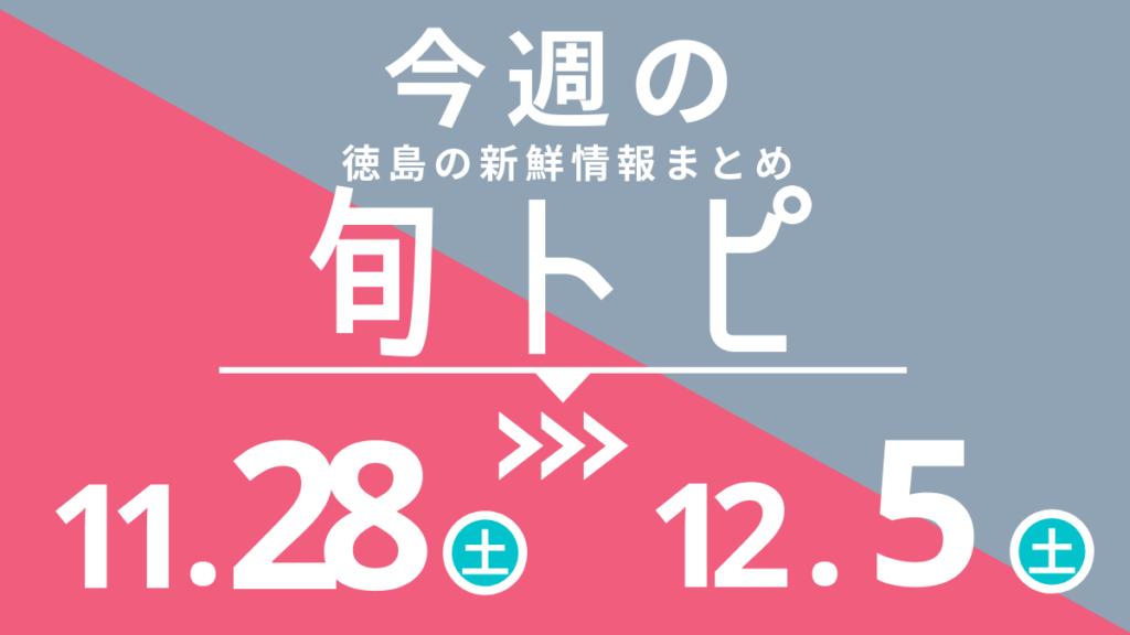 《まとめ》徳島の街ネタトピックスを厳選取って出し![旬トピ]11月28日~12月5日版