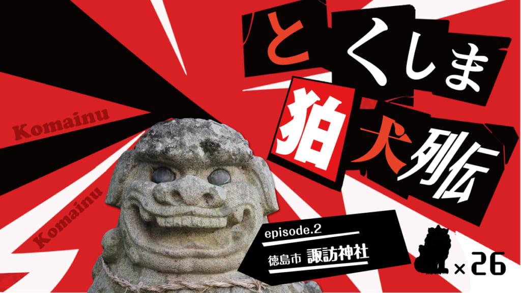 《徳島探訪》とくしま狛犬列伝 「徳島市 諏訪神社」