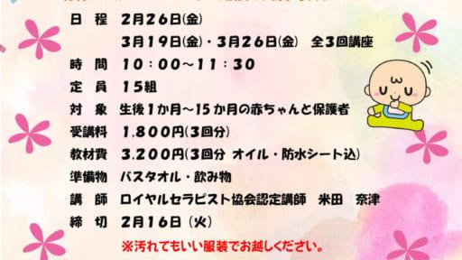 親子ふれあいベビーマッサージ[2/16予約締切]