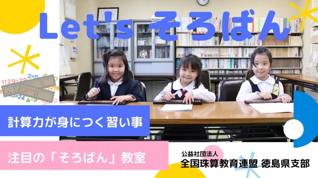"""""""そろばん""""で計算が得意な子どもに!徳島で子どもにさせたい習い事レポート"""