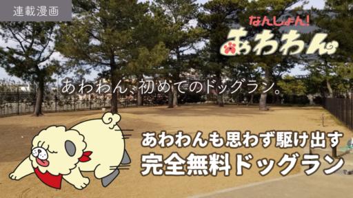 【連載漫画】完全無料ドッグランであわわんドッグランデビュー【なんしょん!あわわん 】-007-