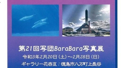 第21回写団BaraBara(しゃだんばらばら)