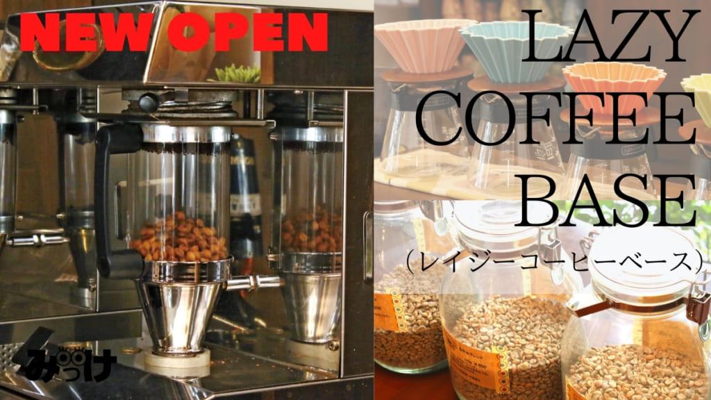【12月OPEN】LAZY COFFEE BASE(レイジーコーヒーベース/吉野川市鴨島町)自分好みの味を探して、焙煎したてのコーヒーを自宅でも