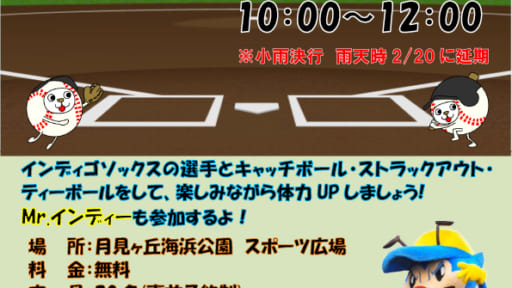 野球de体力UP! in月見ヶ丘[2/5予約締切]