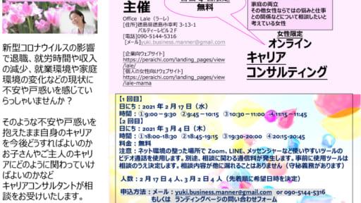 ~女性限定~オンラインキャリアコンサルティング[2/14予約締切]