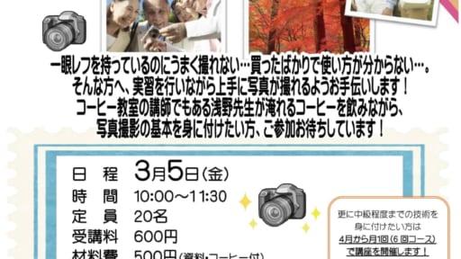 写真の撮り方講座[2/23予約締切]