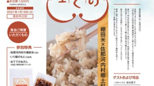 オンライン体験&交流会 佐那のいっぷくカフェ[1/19予約締切]