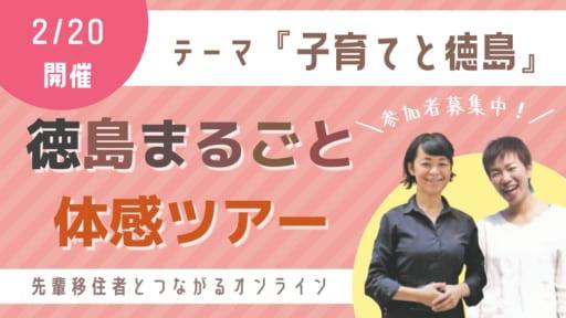 《2月20日(土)開催》徳島まるごと体感ツアー第2弾/先輩移住者とつながるオンラインイベント参加者募集