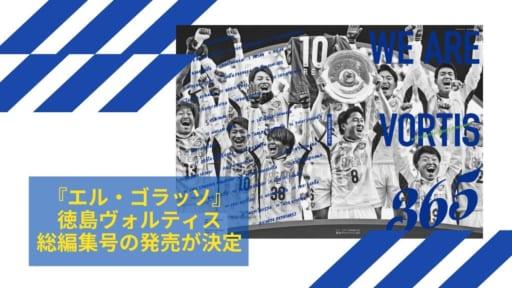 《スポーツ》徳島ヴォルティスJ1昇格までの道のりを追った本が1月15日発売!