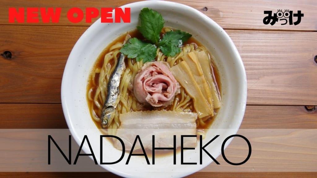 【11月OPEN】「#徳島ラーメン中華そば」万代町に誕生したのは、ダシにこだわる新感覚ラーメン店「NADAHEKO(ナダヘコ)」