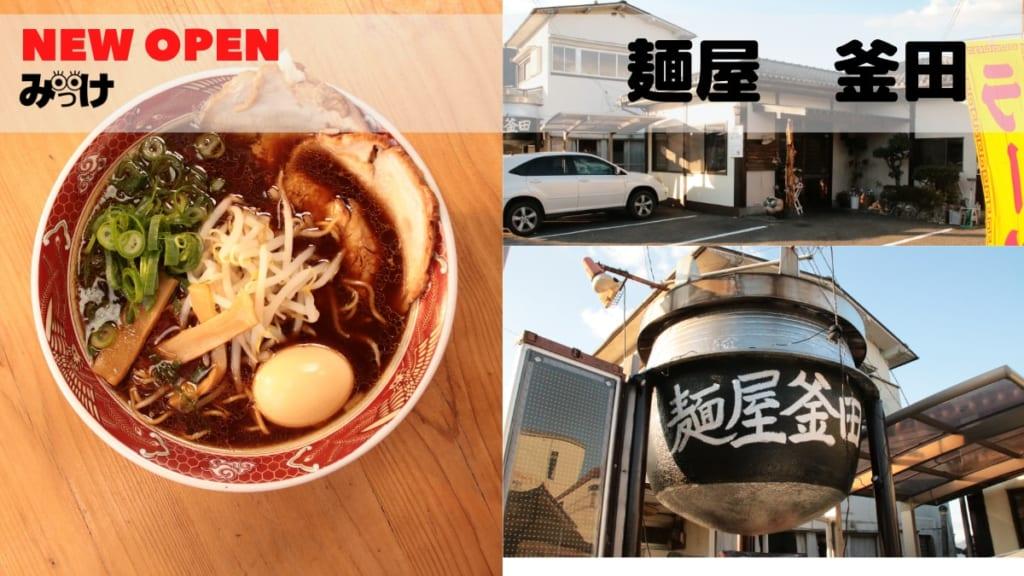 【11月OPEN】麺屋 釜田(かまた/名西郡石井町)徳島ラーメンの原点を感じる一杯。平成生まれには新しい!