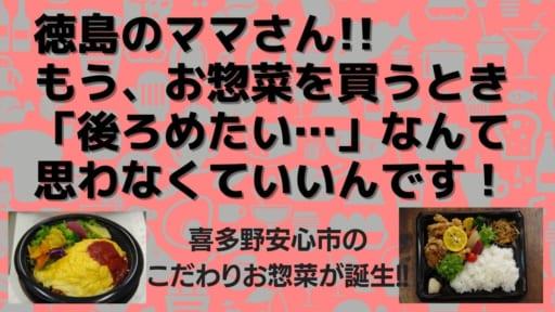 「#ポテサラ問題」忙しいママさん!!『喜多野安心市』で登場した後ろめたく感じないほどこだわったお惣菜の人気ベスト3をお届けします!