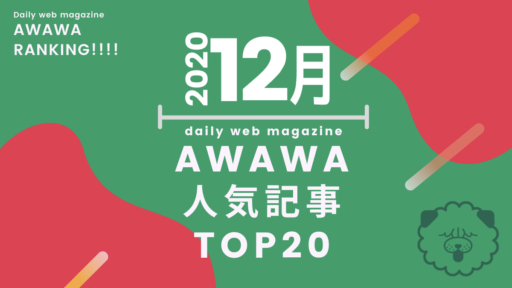 《まとめ》日刊あわわ2020年12月の人気記事ランキング20