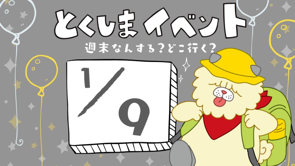 徳島イベント情報まとめ1/9~1/17直近のイベントを日刊あわわからお届け!