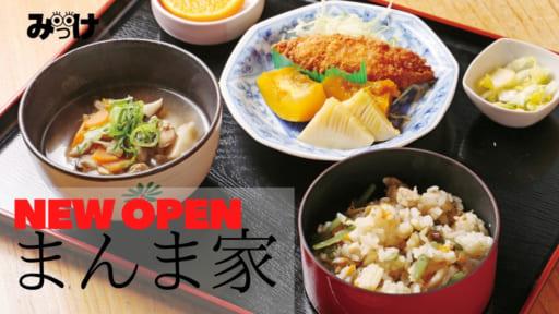 【12月OPEN】まんま家(まんまや/阿波市土成町)地元野菜をふんだんに使う定食は、手づくりの具だくさんおかずが魅力