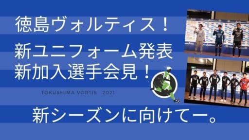 〈スポーツ〉徳島ヴォルティス2021シーズン新ユニフォーム発表会・新加入選手会見 レポート