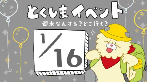 徳島イベント情報まとめ1/16~1/24直近のイベントを日刊あわわからお届け!