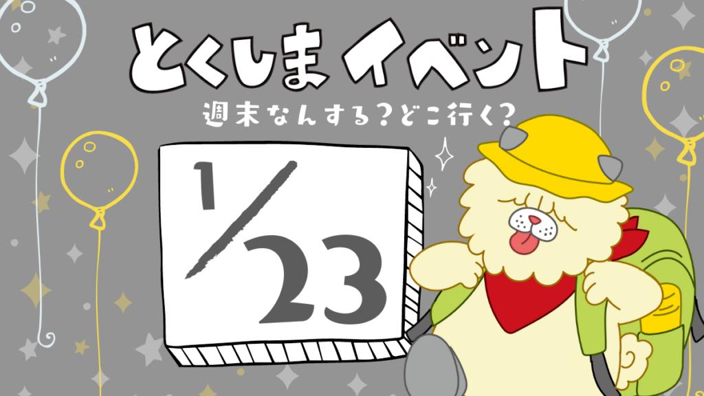 徳島イベント情報まとめ1/23~1/31直近のイベントを日刊あわわからお届け!