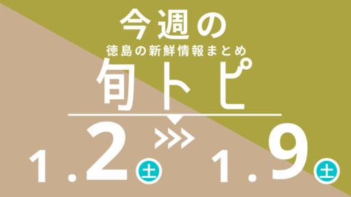 《まとめ》徳島の街ネタトピックスを厳選取って出し![旬トピ]1月2日~1月9日版