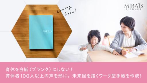 徳島の育休ママが始めた「手帳作成プロジェクト」