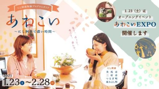 【1/23~2/28】にし阿波体験プログラムイベント『あわこい』*1/23は『あわこいEXPO』開催!