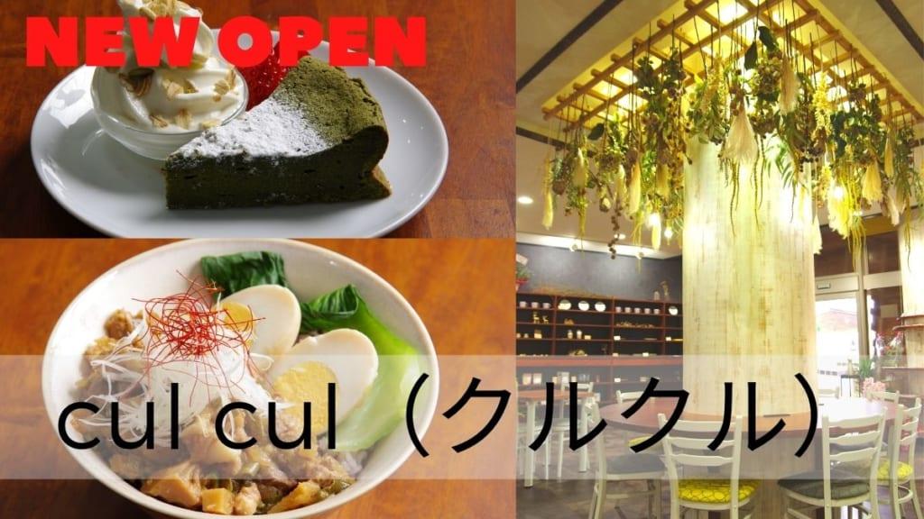 【12月OPEN】「#徳島カフェ」にし阿波のおいしいもの、素敵なもの、あったらいいなを発信!「cul cul(クルクル)」