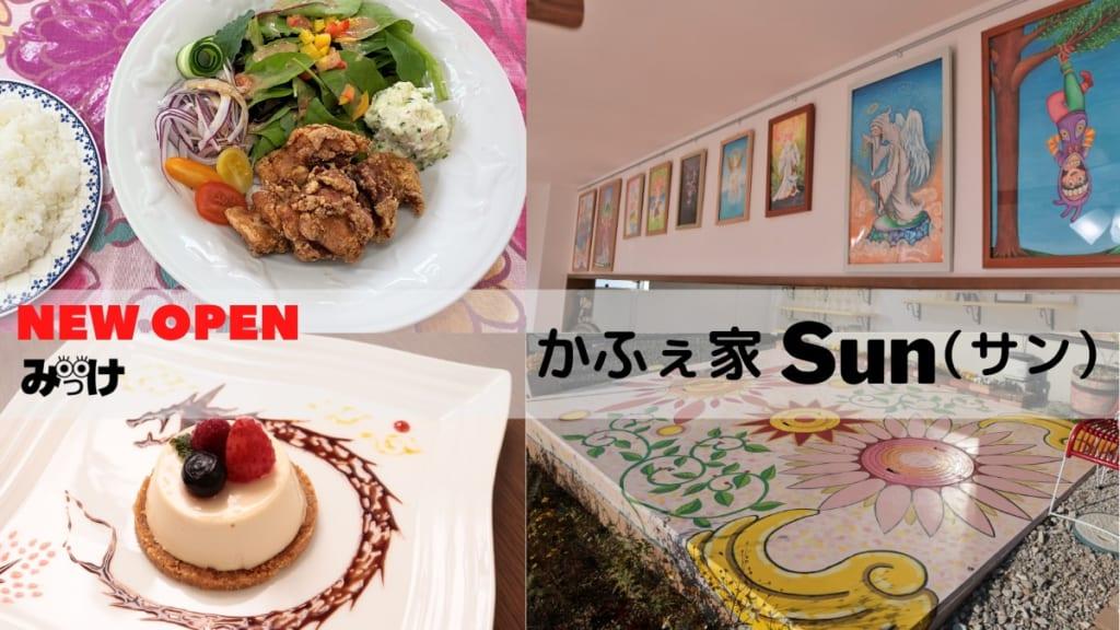 【10月OPEN】かふぇ家Sun(サン/鳴門市鳴門町)アートがいっぱいの自宅カフェは、オリジナルハーブティーが味わえる。