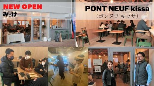 PONT NEUF kissa(ポンヌフ キッサ/徳島市東新町)シャッター街に新たな風を! シェアスペースを活用して店舗開店を目指してみませんか?