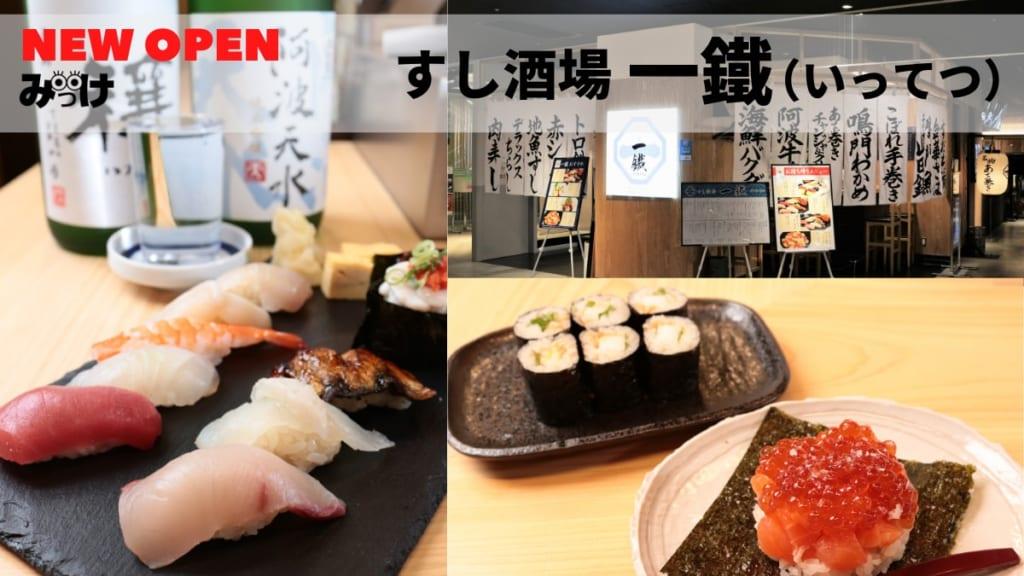 【11月OPEN】すし酒場 一鐵(いってつ/徳島市寺島本町西)徳島駅バルにカウンター寿司が登場! 寿司ネタを使った肴でちょいと一杯