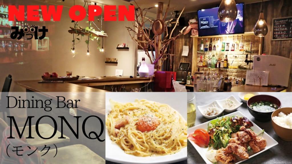 【10月OPEN】Dining Bar MONQ(モンク/徳島市南沖洲)いろいろな人が集えるバーが沖洲に!
