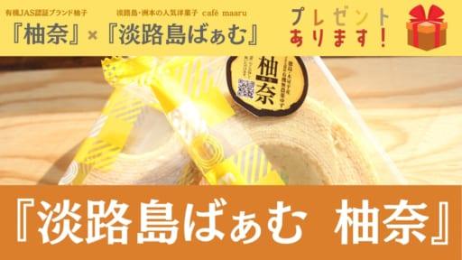 【プレゼントあり!】松家農園有機JAS認証ブランド柚子「柚奈」を使用した「柚奈ばぁむ」をご賞味あれ!
