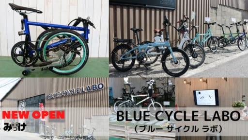 【11月OPEN】BLUE CYCLE LABO(ブルー サイクル ラボ/徳島市万代町)オシャレでかわいいミニベロがずらり。それでいて高性能!