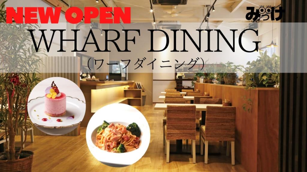 【12月OPEN】WHARF DINING(ワーフダイニング/徳島市万代町)どんな人でも心地よく、おいしい食事を楽しめる場所を目指して