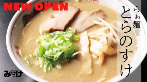 【12月OPEN】らぁ麺とらのすけ(三好郡東みよし町)濃厚こってりからシメまで、多彩なラーメンがスタンバイ