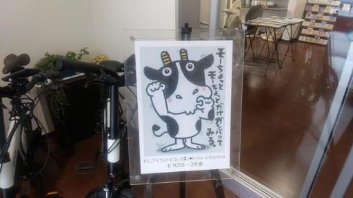 きんこ「イラストとコトバ展」