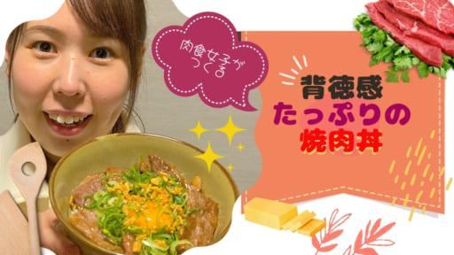 《徳島の肉/番外編》肉食女子がつくる!背徳感たっぷりの焼肉丼♥