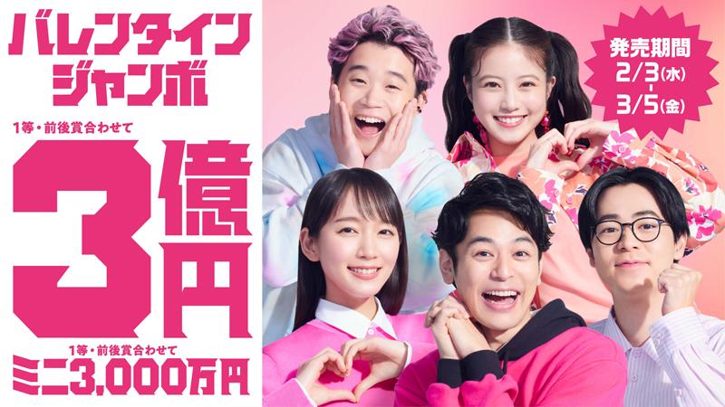 バレンタインジャンボ宝くじ発売! 3億円が当たるかも!?【3月5日(金)まで】