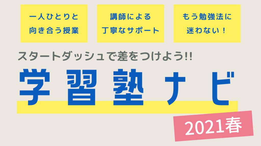 【まとめ】学習塾ナビ2021春【スタートダッシュで差をつけよう!】