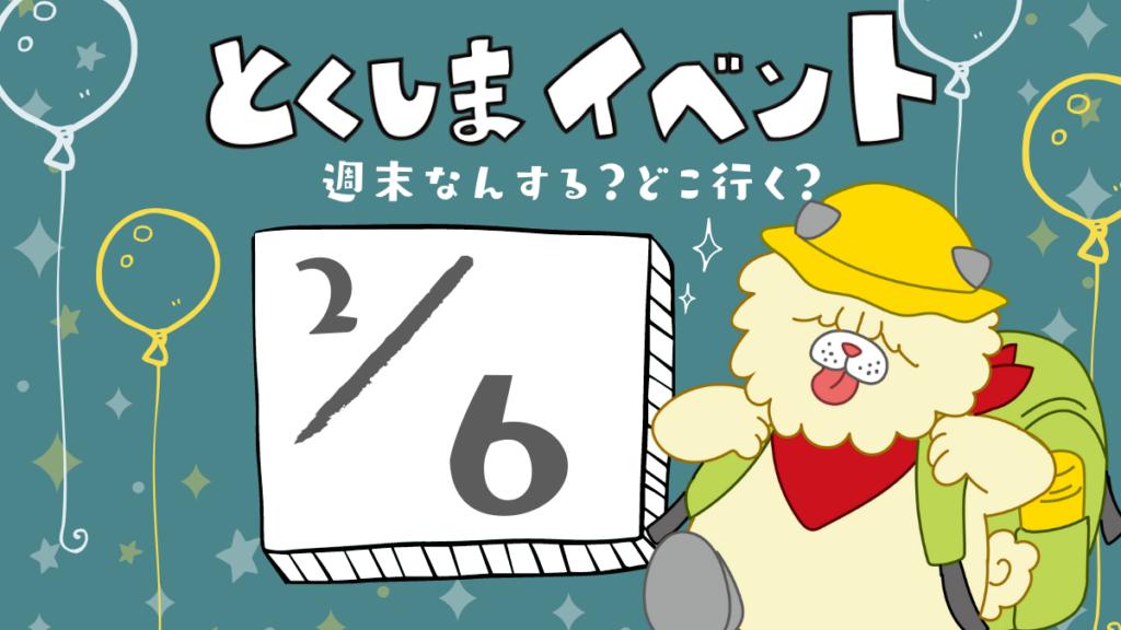 徳島イベント情報まとめ2/6~2/14直近のイベントを日刊あわわからお届け!