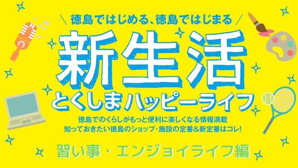 """2020最新!新生活お役立ち情報♪""""もうひとつの""""徳島の定番&新定番【習い事・エンジョイライフ編】"""