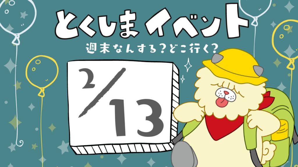 徳島イベント情報まとめ2/13~2/21直近のイベントを日刊あわわからお届け!