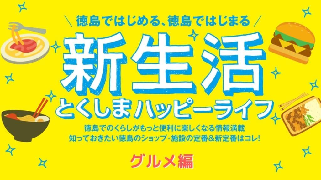"""2020最新!新生活お役立ち情報♪""""もうひとつの""""徳島の定番&新定番【グルメ編】"""