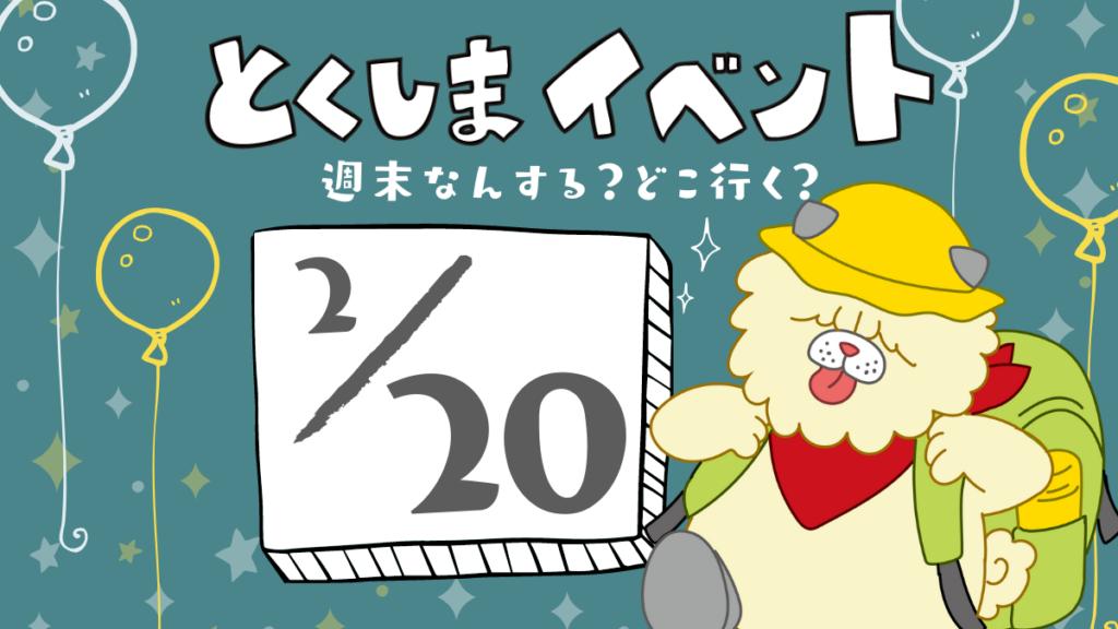 徳島イベント情報まとめ2/20~2/28直近のイベントを日刊あわわからお届け!
