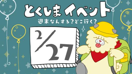徳島イベント情報まとめ2/27~3/7直近のイベントを日刊あわわからお届け!