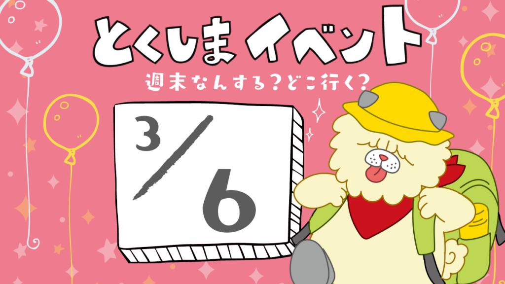 徳島イベント情報まとめ3/6~3/14直近のイベントを日刊あわわからお届け!