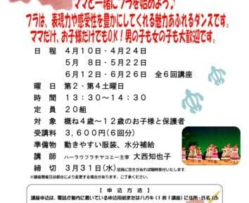 キッズ and ママフラダンス[3/31予約締切]