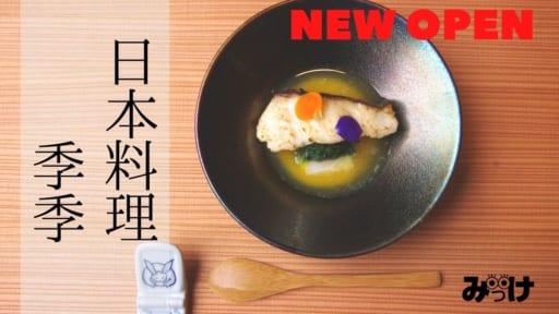 【2020年12月OPEN】藍住町「日本料理 季季(きき)」日本料理をもっと身近に、もっと楽しく!食のエンタテインメント空間へようこそ
